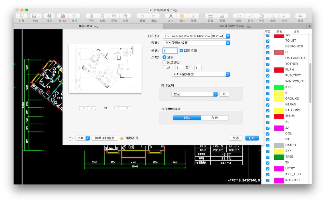 CAD迷你看图 for mac 4.4.2 软件截图