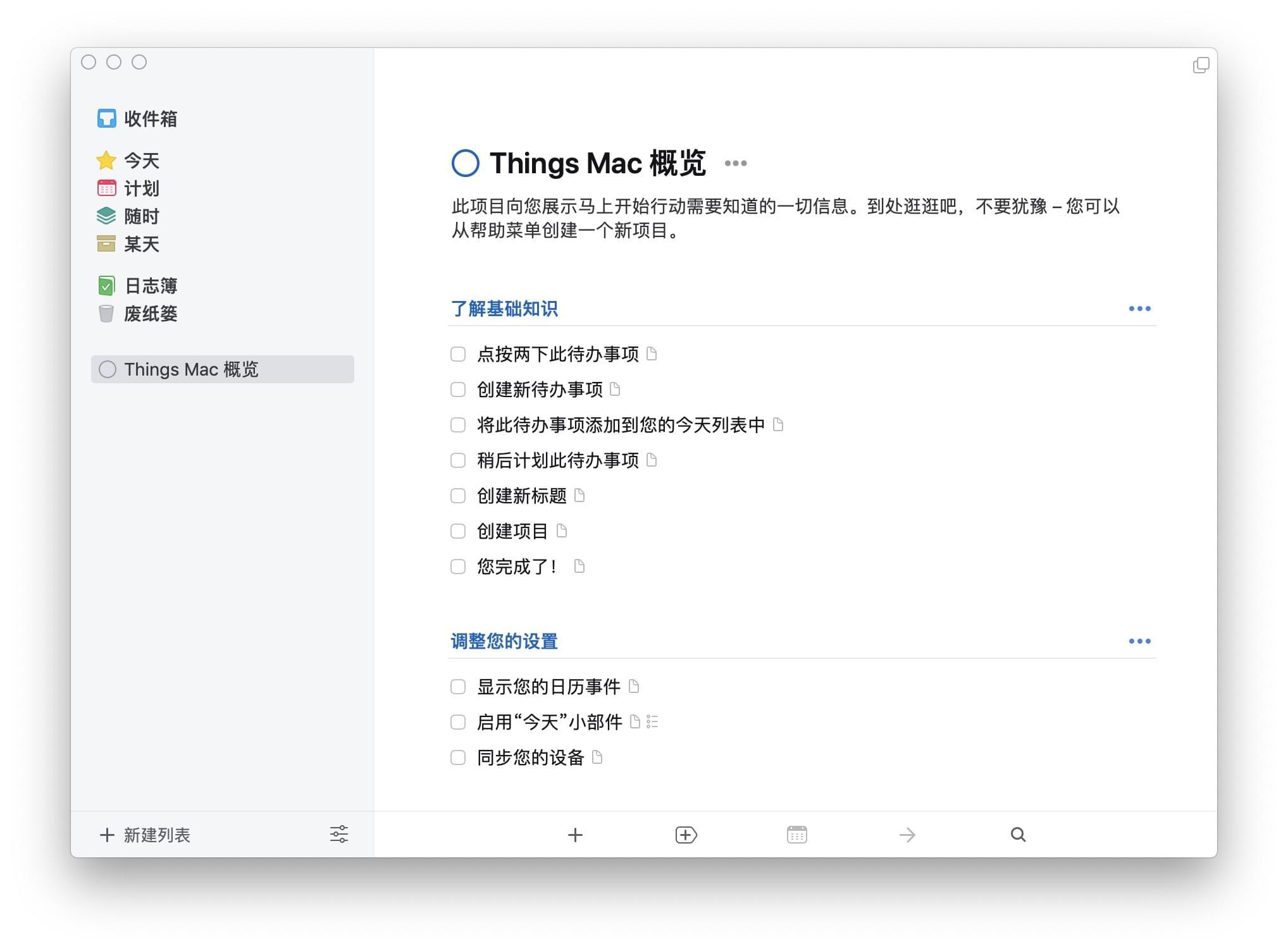 Tings3 for mac示教学例项目