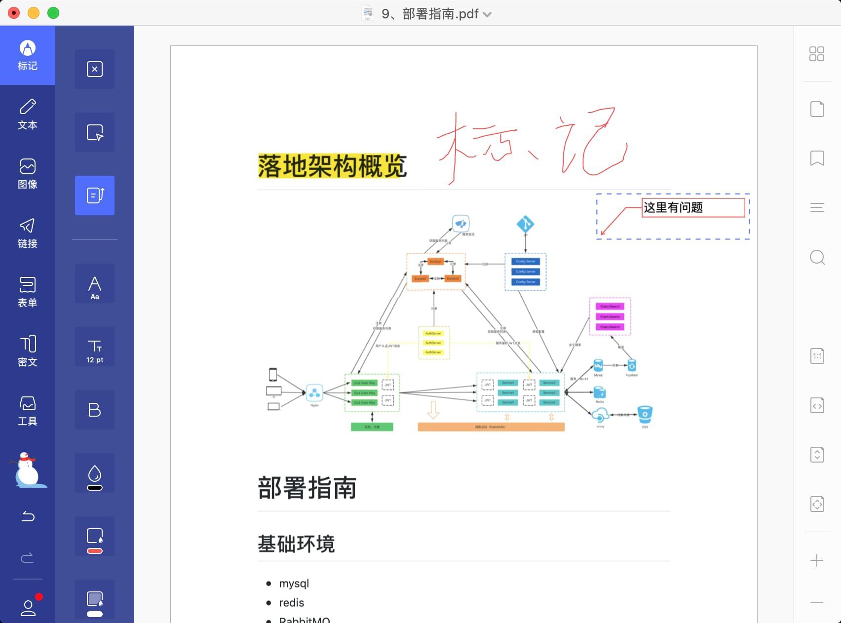 万兴PDF专家标注功能