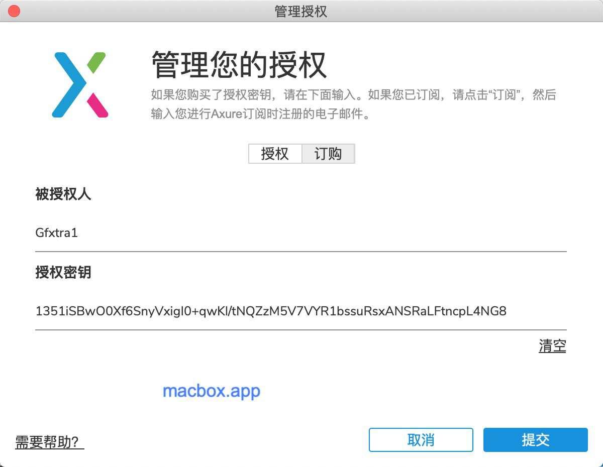 AXURE RP mac版授权激活方法