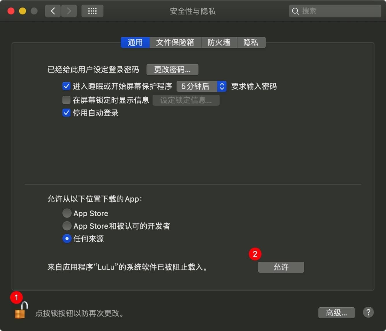 LuLu打开权限设置