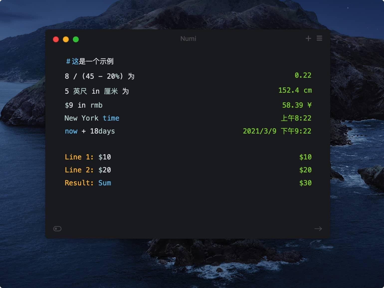 Numi 3.30 中文破解版