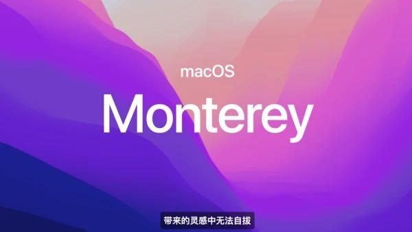 最新 macOS 12 Monterey 下载安装教程