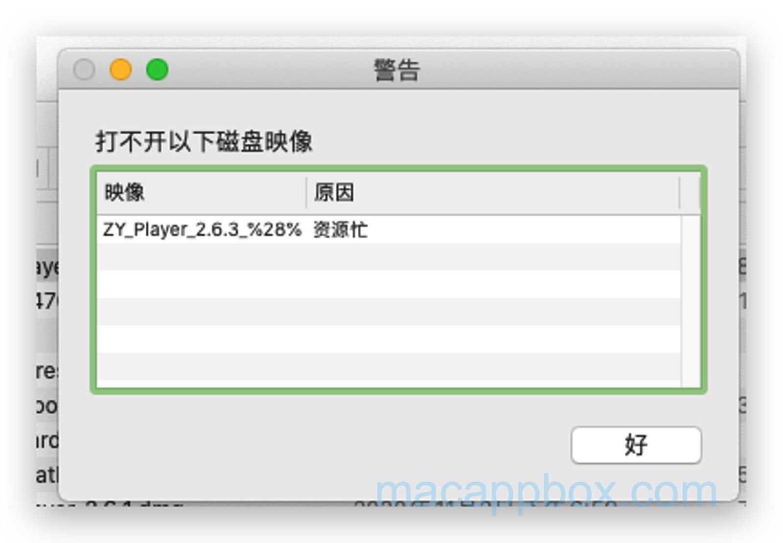 "macOS打开dmg安装包提示 ""资源忙""的解决方案"